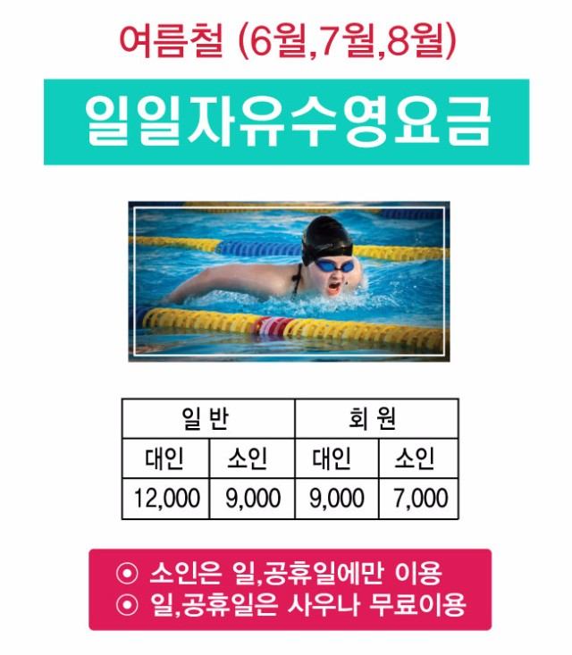 여름자유수영요금.jpg