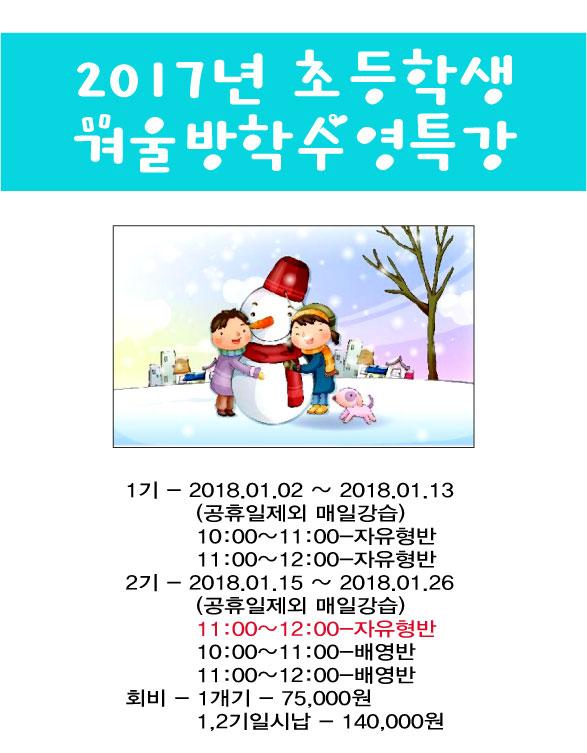 2017겨울방학.jpg