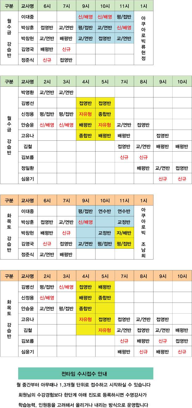 수영강습시간표1907M.jpg