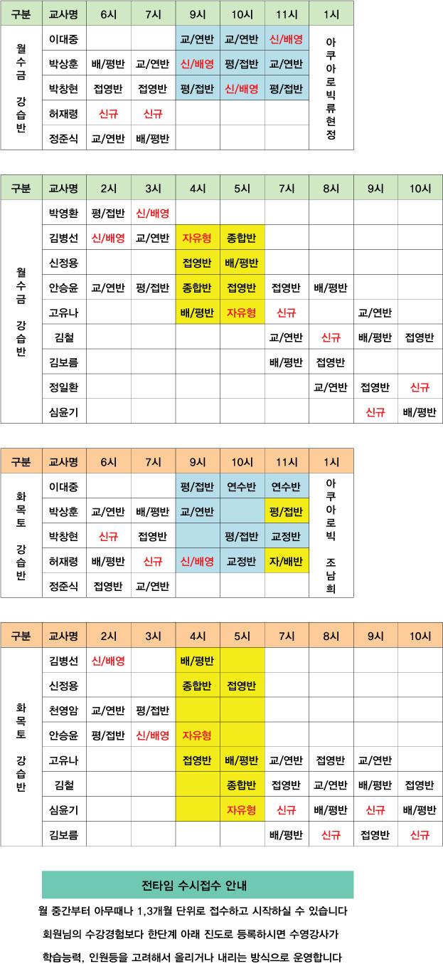 수영강습시간표1910M.jpg