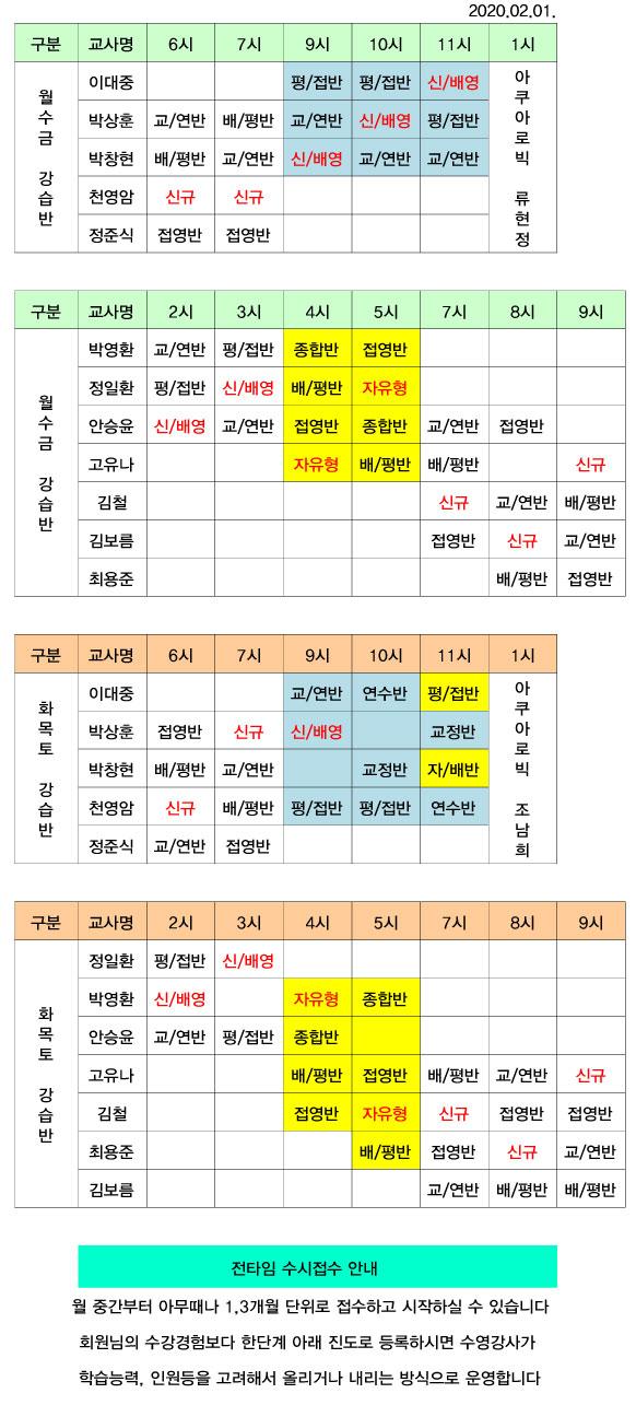 수영강습시간표2002M.jpg