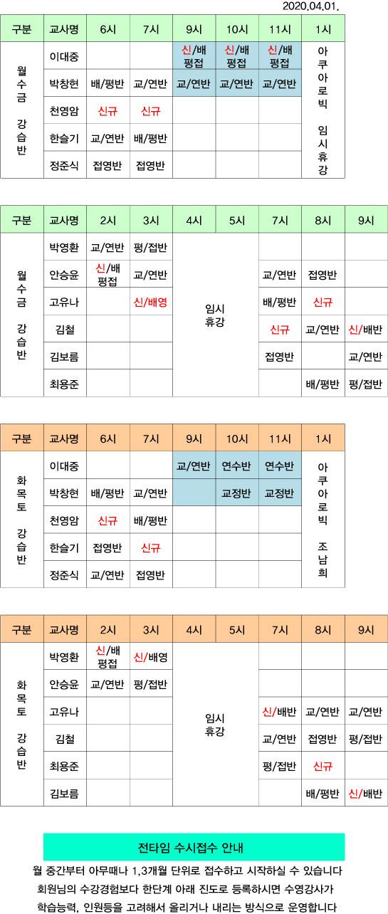 수영강습시간표2004M.jpg