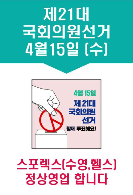 국회선거1-[Converted].jpg