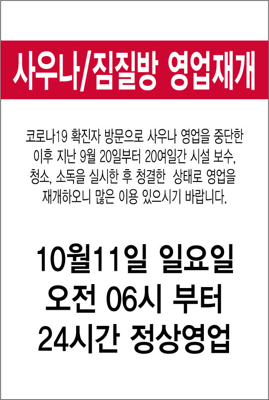 사우나영업재개.jpg