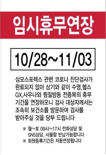임시휴무연장1027.jpg