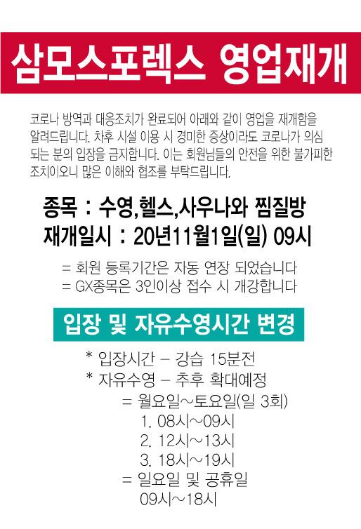 영업재개1030.jpg