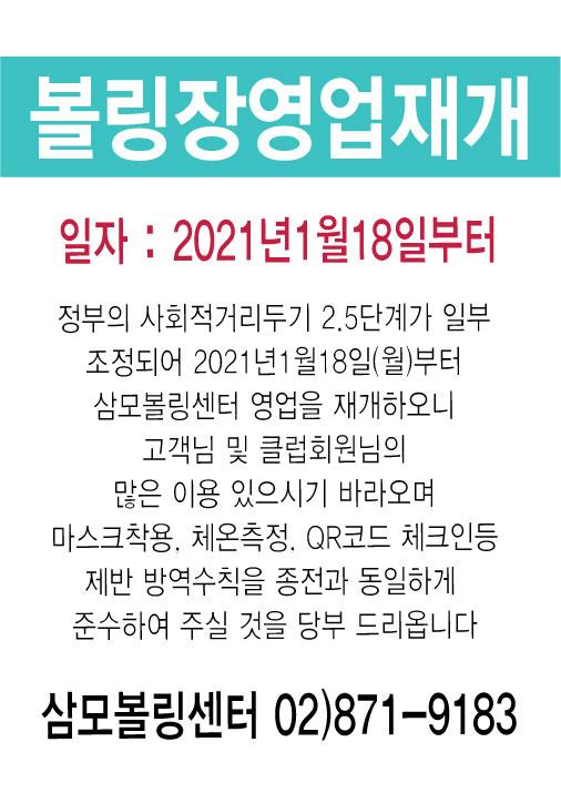 볼링개장.jpg